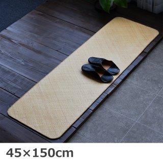 籐 あじろ ランナー キッチンマット ロンティ 標準品 45×150cm 【送料無料】