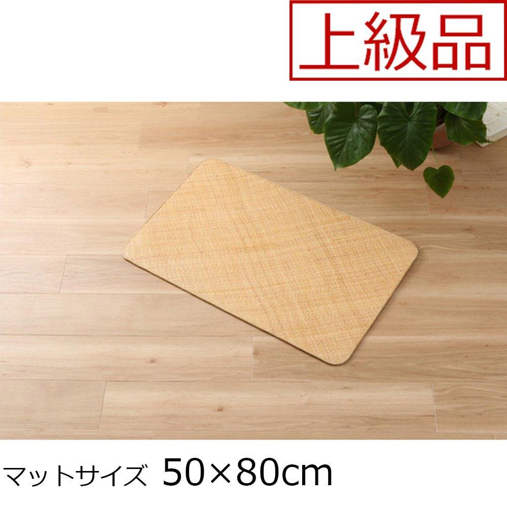籐あじろ 玄関マット 高級品(セガ) マット 50×80
