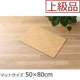 籐あじろ 玄関マット 高級品(セガ) マット 50×80cm