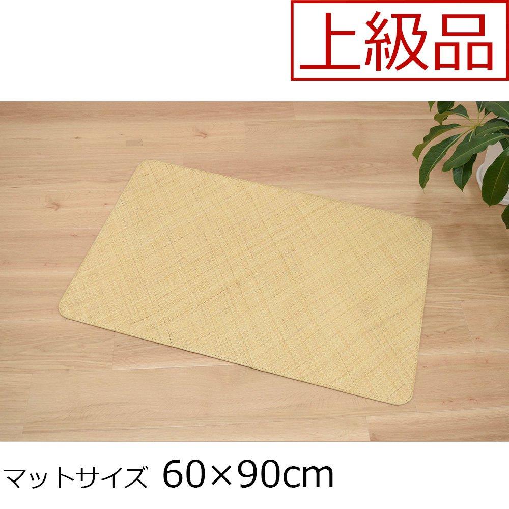 籐あじろ 玄関マット 高級品(セガ) マット 60×90
