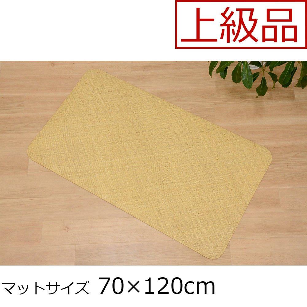 籐あじろ 玄関マット 高級品(セガ) マット 70×120