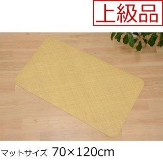 籐あじろ 玄関マット 高級品(セガ) マット 70×120cm 【送料無料】
