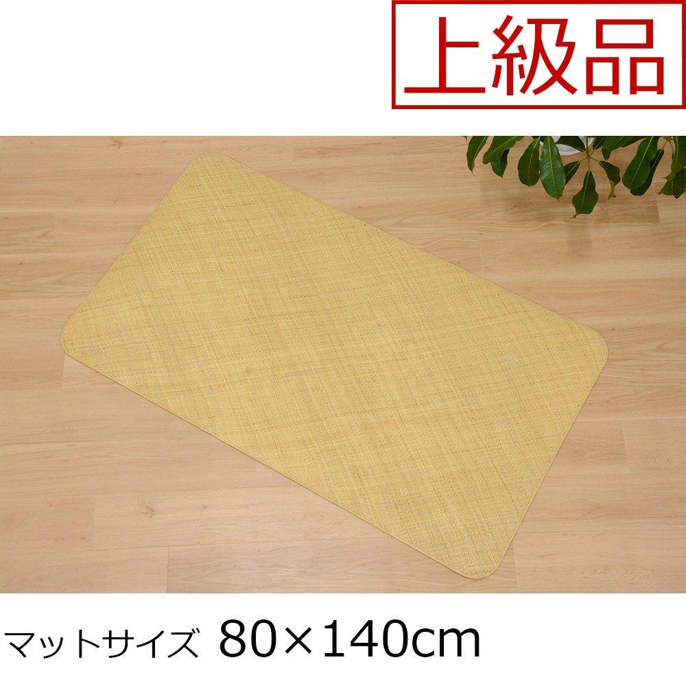 籐あじろ 玄関マット 高級品(セガ) マット 80×140