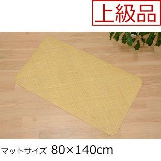籐あじろ 玄関マット 高級品(セガ) マット 80×140cm 【送料無料】