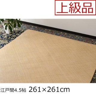 籐あじろ 上級品(セガ) 「清雅」江戸間4.5畳 261×261cm 【送料無料】