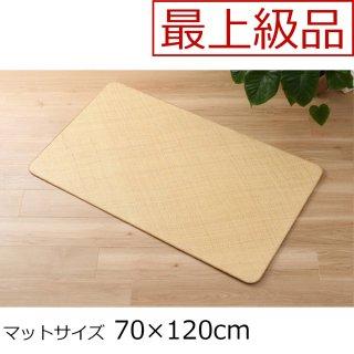 籐あじろ 玄関マット 最高級品(SQセガ) マット 70×120cm 【送料無料】