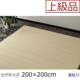 籐むしろ 高級品(マシンメイド) 裏貼 200×200