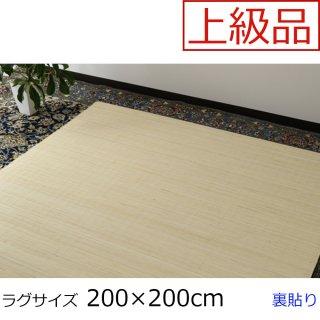 籐 むしろ 「新山」 上級品(マシンメイド) 裏貼 200×200