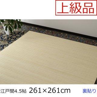 籐 むしろ 「新山」 上級品(マシンメイド) 裏貼 江戸間4.5畳 4畳半 261×261