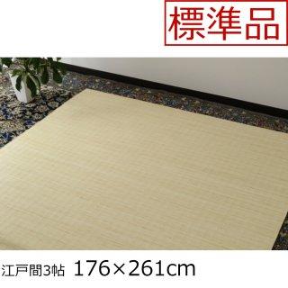 籐 むしろ 「新山」 標準品(セミマシンメイド) 江戸間3畳 176×261