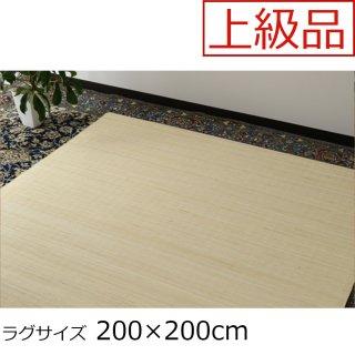 籐 むしろ 「新山」 上級品(マシンメイド) 200×200