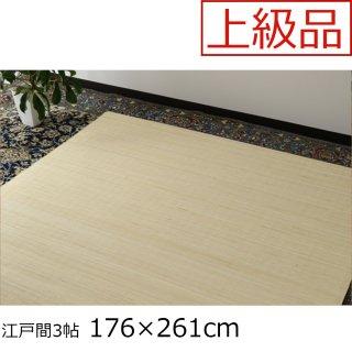 籐 むしろ 「新山」 上級品(マシンメイド) 江戸間3畳 176×261