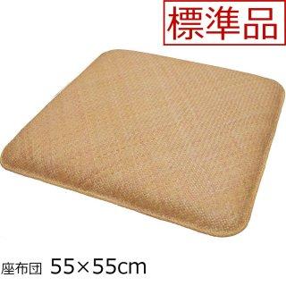 籐あじろ 座布団(ロンティ) 55×55cm