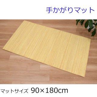 籐 むしろ 手かがりマット 玄関マット 90×180