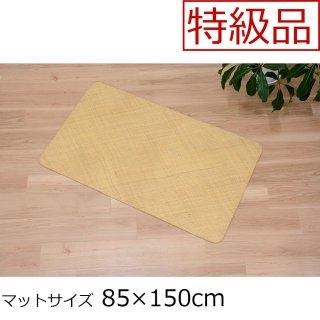 籐あじろ 玄関マット 最高級品(SQセガ) マット 85×150cm 【送料無料】