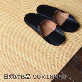 【B品】籐 むしろ 手かがりマット 玄関マット 90×180cm 送料無料