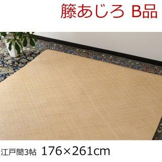 【B品】籘 あじろ ロンティ#800 標準品 「優雅」 江戸間3畳 176×261cm 送料無料