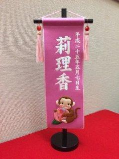招福刺繍タペストリー 小 ピンク
