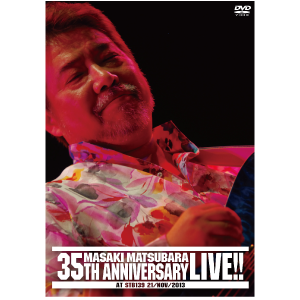 松原正樹 / 35th Anniversary Live at STB139 / 21 NOV 2013