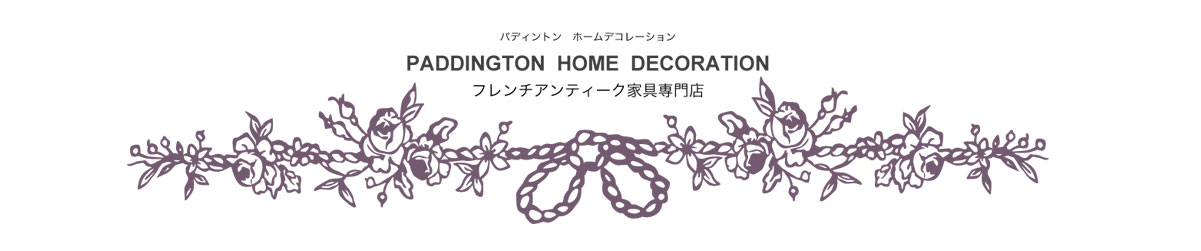 フレンチアンティーク家具ロココ調ブロカントのお店【パディントン】