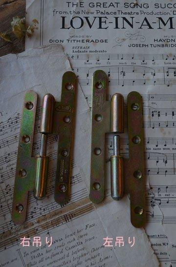 フランスヒンジ140mm,アンティークヒンジ,真鍮製ヒンジ,ゴールドヒンジ,建築部材,建具,通販2