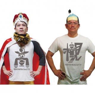 高槻魂!!ステージTシャツ『高』・『槻』