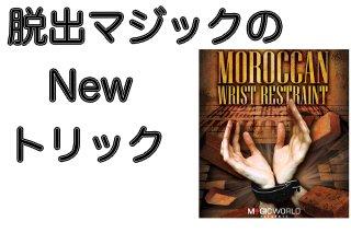 Moroccan Wrist Restraint(エスケープマジック)
