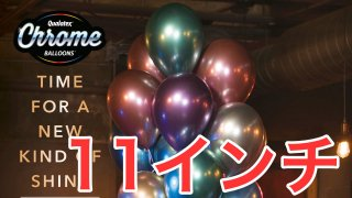 クオラテックス・クロームバルーン(Qualatex Chrome Balloons) 11インチ