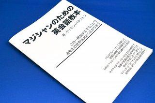 マジシャンのための英会話教本(冊子版)