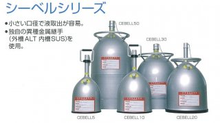 液体窒素(販売・レンタル)