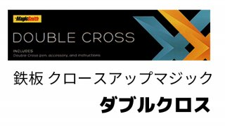 Double Cross (ダブル・クロス)