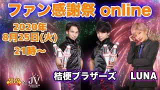 8月25日(火) 桔梗ブラザーズ&LUNA ファン感謝祭online