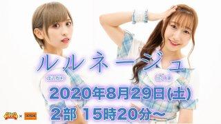 8月29日(土) ルルネージュ feat. スカーフェイス ライブ配信チケット 2部(15:20〜)