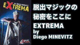 脱出マジックの秘密を公開 EXTREMA by diego minevitz