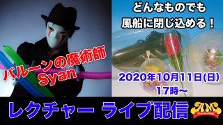 10月11日(日)バルーンの魔術師Syan 〜レクチャー【なんでも閉じ込めて見せましょう!】