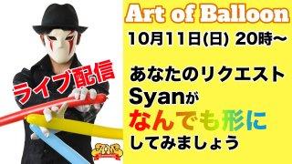 10月11日(日)Syanのバルーンの世界 ライブ配信