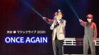 10月23日(金)20時〜 渋谷駿 マジックライブ2020 ONCE AGAIN 収録ライブ配信