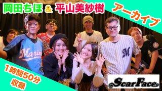 Scarface × 岡田ちほ 平山美紗樹 収録LIVEオンデマンド