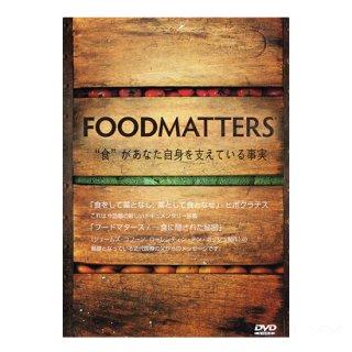 『フードマタース/〜食に隠された秘密』【日本語字幕版】DVD