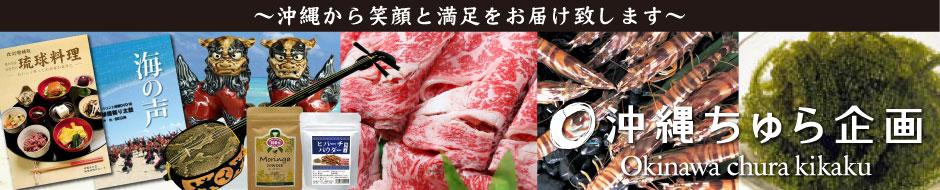沖縄のお土産や健康食品通販の沖縄ちゅら企画WEBショップ