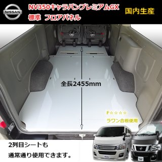 NV350 日産 キャラバン GX フロアパネル 【ミドルサイズ/グレー】 パネル 荷室 床張り 床貼 インテリアパネル 荷台 収納 内装 棚 荷物 板