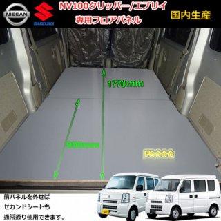 NV100 クリッパー EVERY エブリイ フロアパネル パネル 荷室パネル 床貼り 棚板 荷室パネル 内装