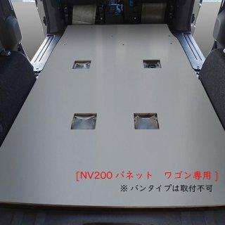 NV200 バネット VANNET 【ワゴン】フロアパネル パネル 床貼り