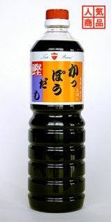 かっぽうだし (1000ml)