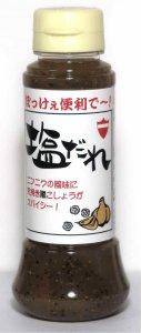 塩だれ (200ml)
