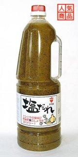 塩だれ (1800ml)