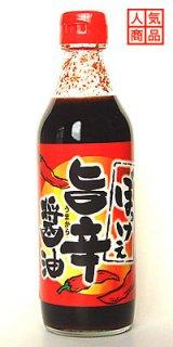 ぼっけぇ旨辛醤油 (360ml)