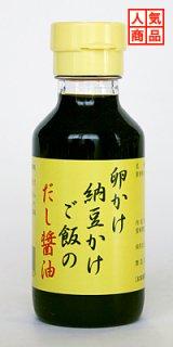 卵かけご飯のだし醤油 (100ml)
