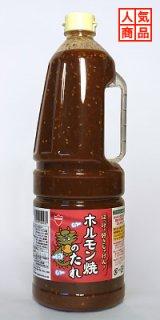 ホルモン焼のたれ (2.15kg)