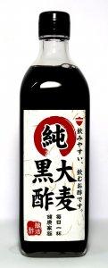純大麦黒酢 (500ml)